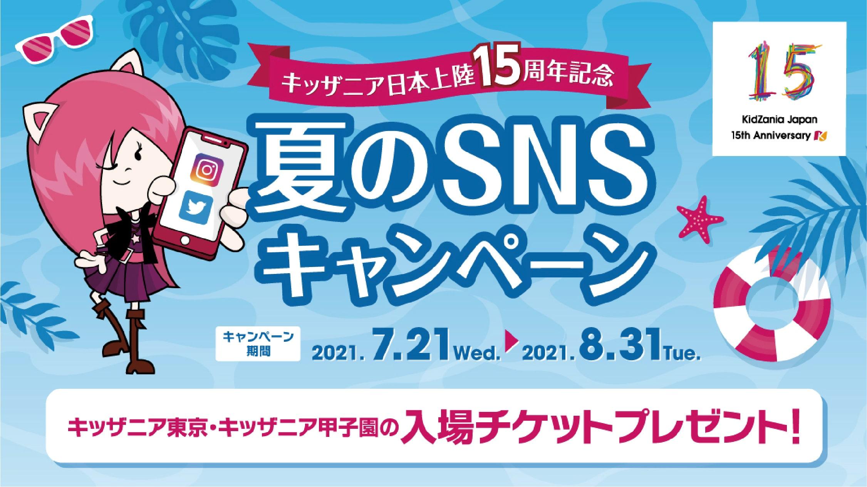 夏のSNSキャンペーン