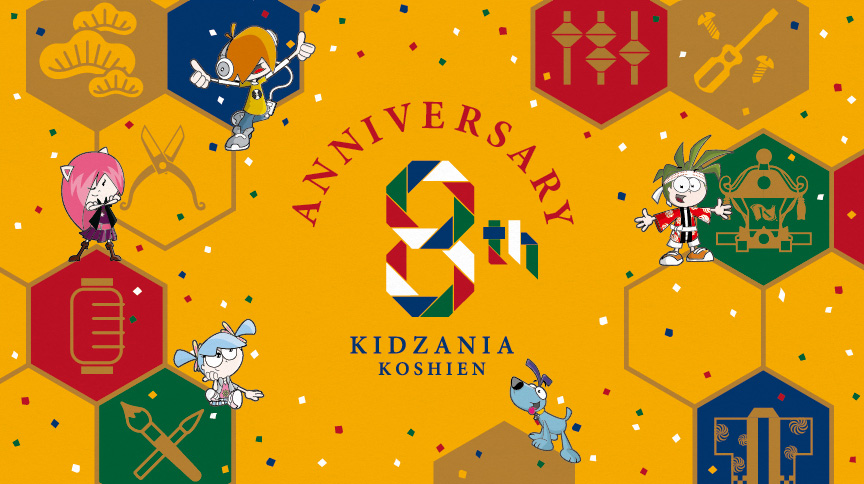 KidZania Koshien 8th Anniversary Special Activities