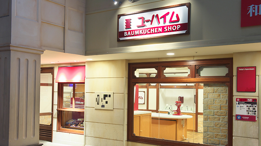 The Baumkuchen Shop will be closing.