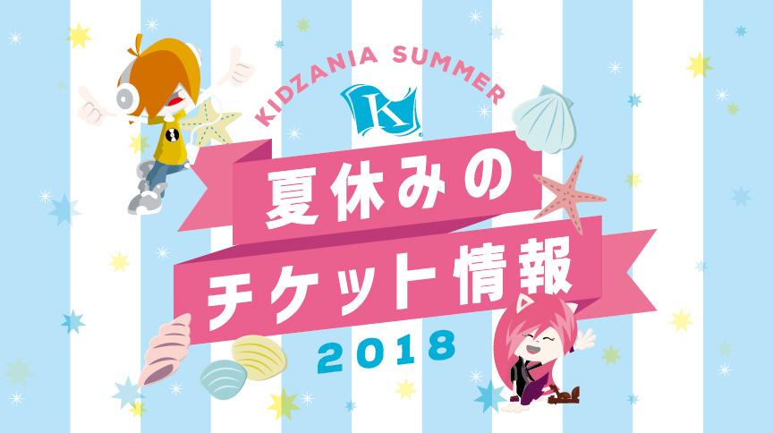 夏休みのチケット情報
