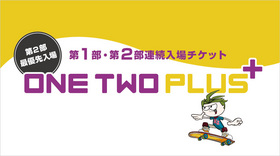 2020年9月 ONE TWO PLUS