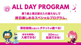 9月開催「ALL DAY PROGRAM」