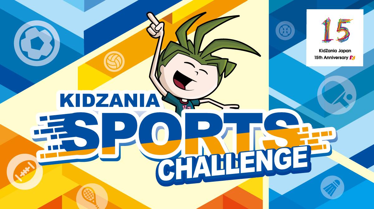 KIDZANIA SPORTS CHALLENGE