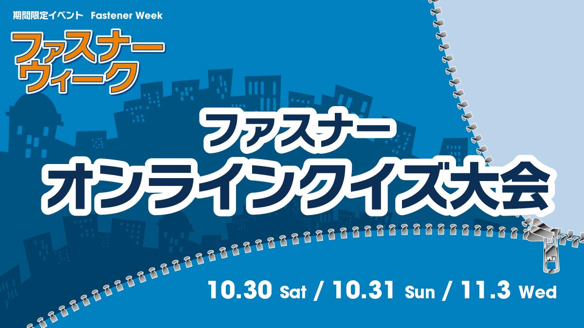 【追加募集】ファスナーオンラインクイズ大会