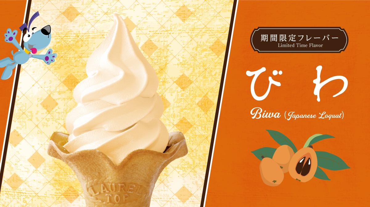 ソフトクリームショップでびわ味のシフトクリームを食べよう!