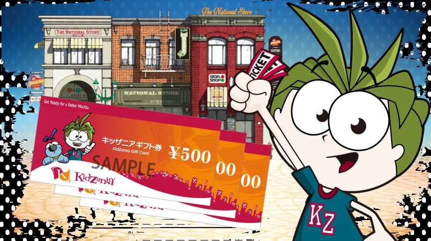 新入園・進入学のお祝いに キッザニアギフト券