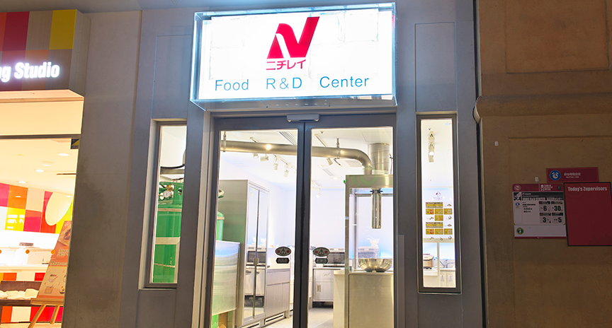 Renewal Notice: Food R&D Center
