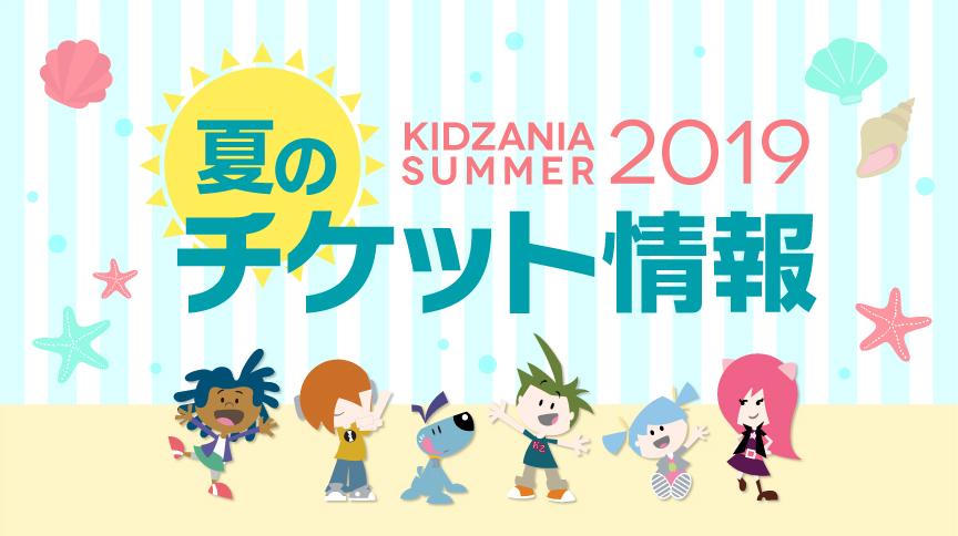 KIDZANIA SUMMER 2018