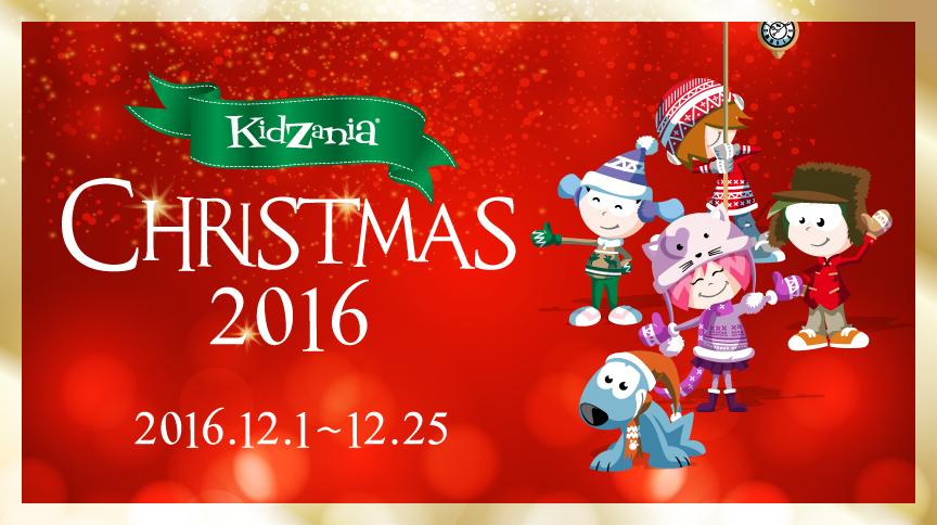 キッザニア東京クリスマスフォトキャンペーン応募方法