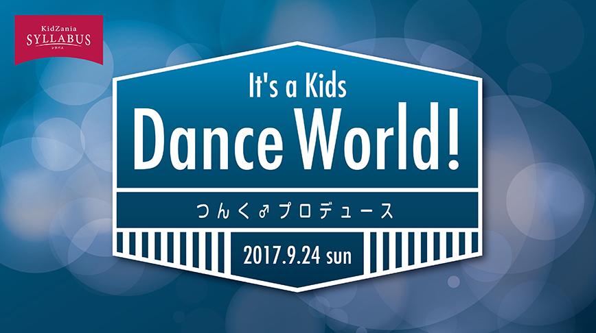 つんく プロデュース it s a kids dance world 開催 公式