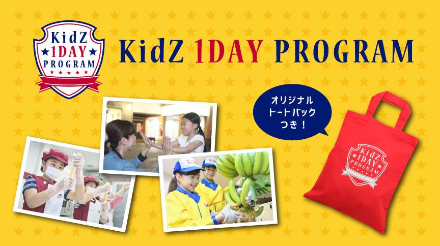 バナー:KidZ 1DAY PROGRAMの写真