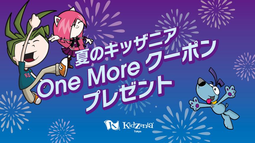 バナー:新入園・新入学おめでとうございます!9日間限定 新入園・新入学お祝いキャンペーン!
