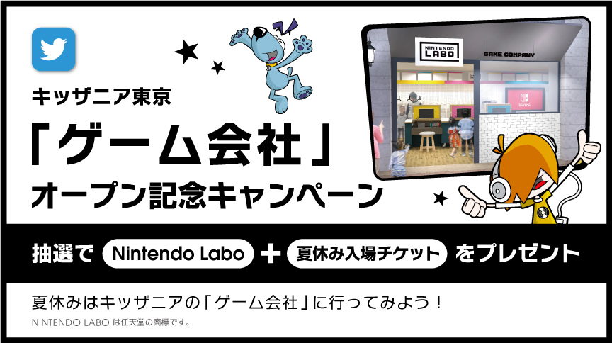 キッザニア東京「ゲーム会社」オープン記念Twitterキャンペーン